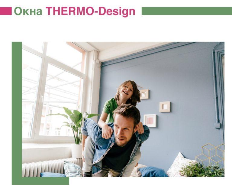Окна THERMO-Design